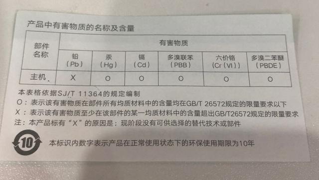绿联PD充电头说明书铅含量超标