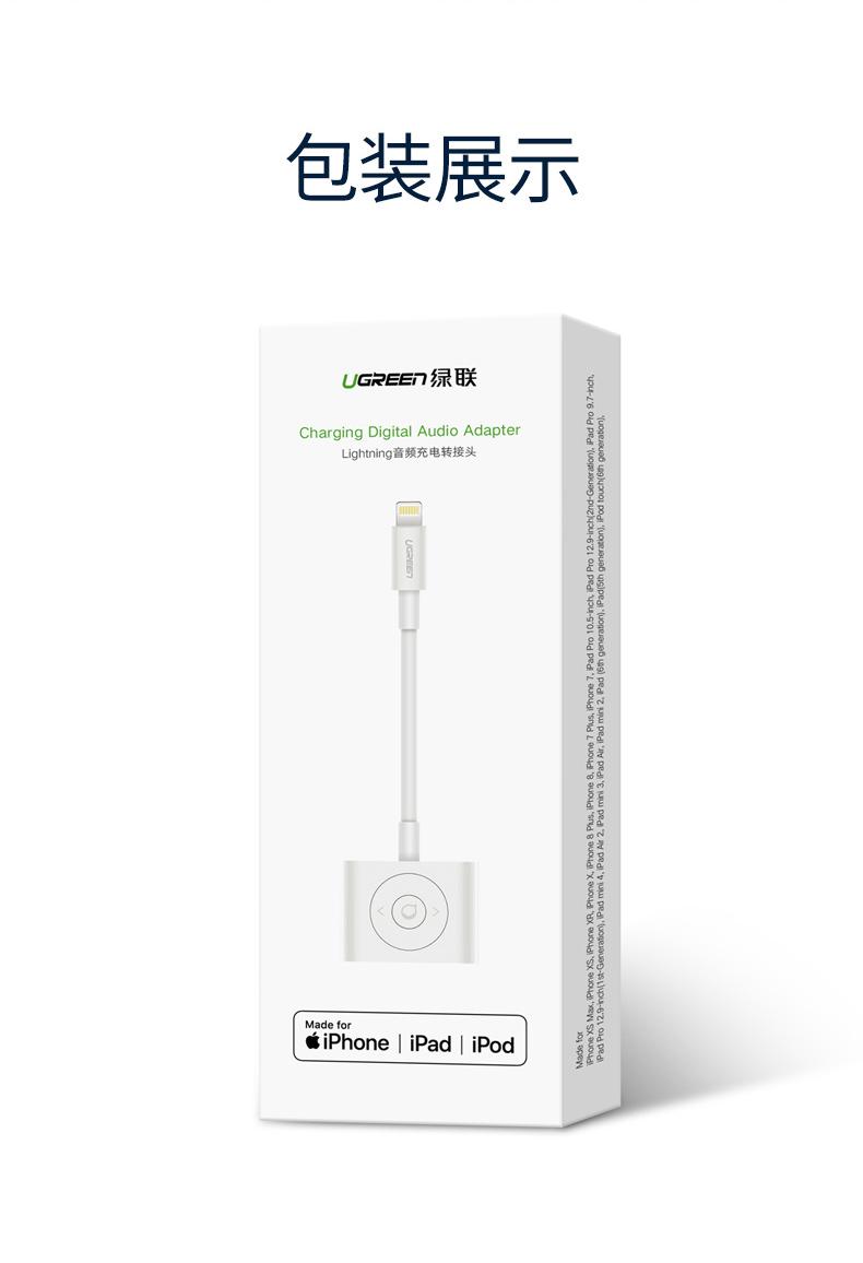 绿联lightning转耳机+充电二合一转换器