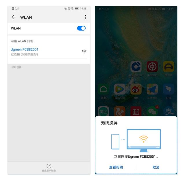 Android手机投屏电视方法操作方法