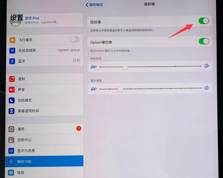 iPad连接键盘鼠标