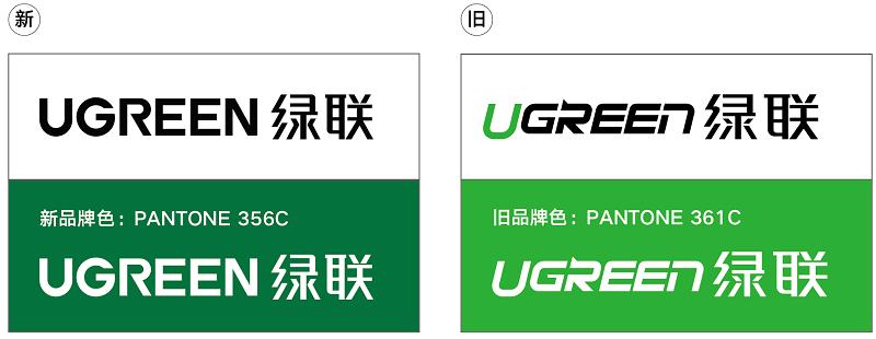 绿联新旧品牌标识对比