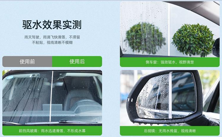 汽车防雨剂实用效果对比