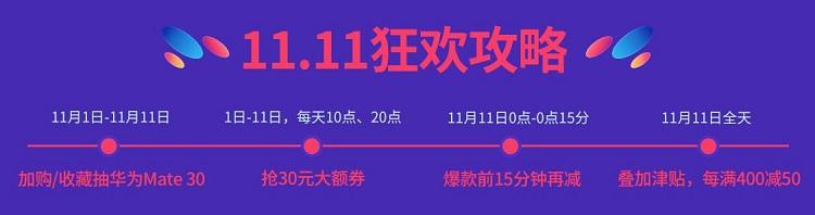 11.11 FUN肆购   绿联旗舰店大促活动,华为Mate30等你来抽